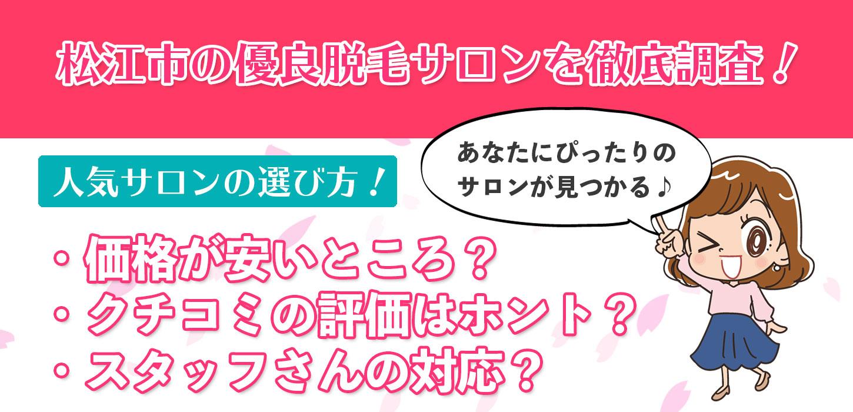 松江市の人気脱毛サロンをご紹介!